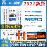 成人高考专升本教材2021经济管理全套成考教材+真题:政治+英语+高等数学二(套装共6册)