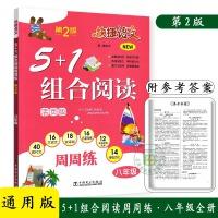 2022版快捷语文5+1组合周周练八年级上下册 活页版 8年级语文阅读理解专项训练 初中语文阅读组合训练八年级 初二语文