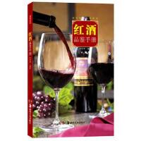 红酒鉴赏手册(精装) 宋欣坤 9787535654380 湖南美术出版社