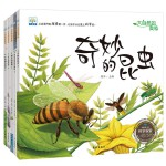 我的一套科学探索绘本全5册 大自然的奥秘儿童科普书籍畅销书奇妙的昆虫海底世界漫画书幼儿大百科科学启蒙百问百答十万个为什