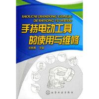 手持电动工具的使用与维修 张敦鹏 化学工业出版社【新华书店 品质保证】