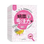 玩出专注力1(共6册)环保贴纸 专注力训练 益智游戏 新东方童书出品