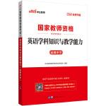 国家教师资格考试用书 中公2021国家教师资格考试专用教材英语学科知识与教学能力(高级中学)(全新升级)