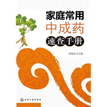 【TH】家庭常用中成药速查手册 詹锦岳 化学工业出版社 9787122162489 亲,全新正版图书,欢迎购买哦!