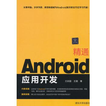 精通Android应用开发(pdf+txt+epub+azw3+mobi电子书在线阅读下载)