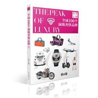 全球100个顶级奢侈品牌