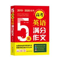 5年高考英语满分作文(2019-2020年度)45套真题 90篇范文 700个词汇和句式 300条名言警句