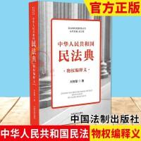 2021新书 中华人民共和国民法典物权编释义 典型案例解读 刘智慧著 中国法制出版社