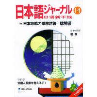 日语新干线 14