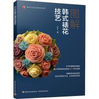 图解韩式裱花技艺 中国轻工业出版社