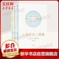 人类简史三部曲(3册) 中信出版社