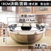 韩国不锈钢冷面碗 超大碗 双层隔热碗防烫不锈钢碗拌饭碗家用汤碗 18CM汤碗/面碗(港式款 有台阶)
