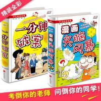 全套2册 一分钟破案 故事书 6-12周岁 漫画头脑风暴 漫画书 小学生9-12岁 男女孩课外阅读物经典推理青少年儿童