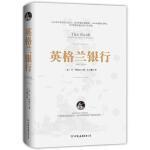 英格兰银行 (英)科纳汉,王立鹏 中国友谊出版公司