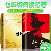 红岩 创业史(套装共2册七年级下册必读)
