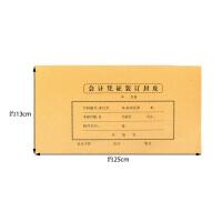 10本装 凭证封面 增票规格财务会计记账凭证封皮牛皮纸25x13cm