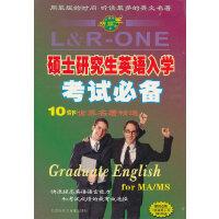 硕士研究生英语入学考试必备10部世界名著精选11(2盘磁带+书)