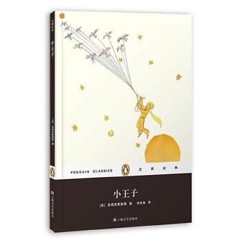 """小王子(精装)(企鹅经典丛书,""""法国一级文化教育勋章""""获得者郑克鲁译制)风靡全球的经典童话名著"""