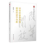 国有企业改革的政治经济学分析(纪念改革开放四十周年丛书)
