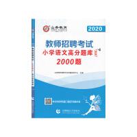 山香2020 教师招聘考试 高分题库精编・小学语文(2000题)