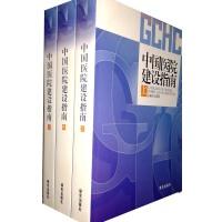 2012 中国医院建设指南(上中下册)