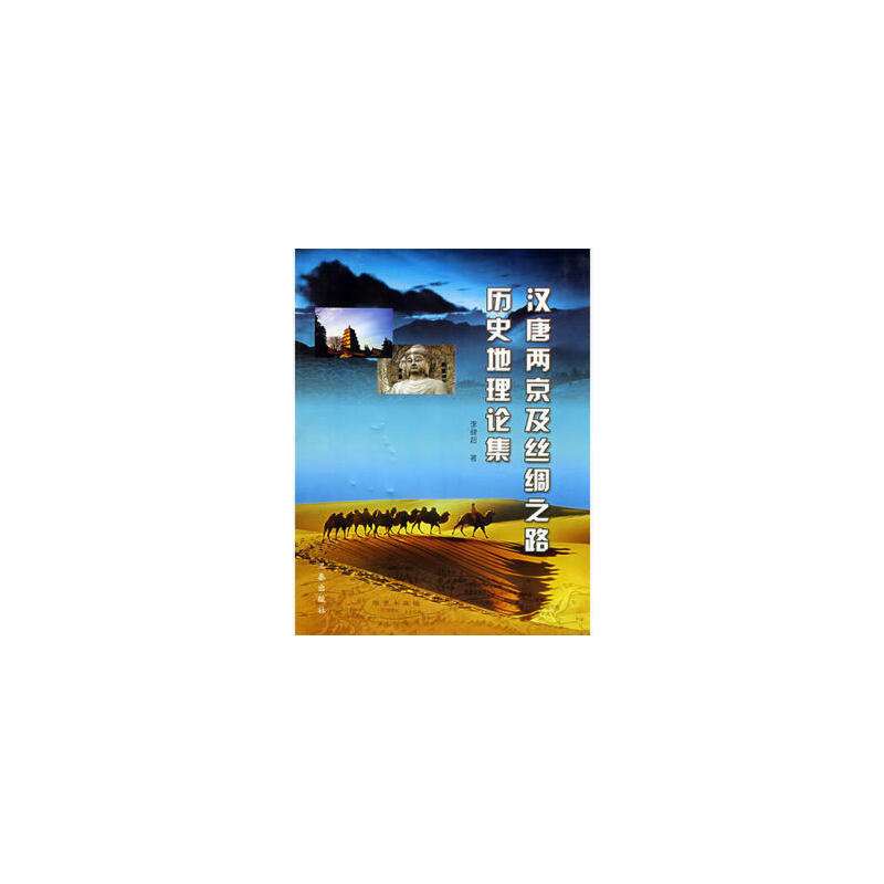 封面有磨痕-TSW汉唐两京及丝绸之路历史地理论集 9787807360803 三秦出版社  知礼图书专营店 【正版图书】自19年3月22日起本店铺全面采用电子发票,请自觉留好税号+抬头+邮箱