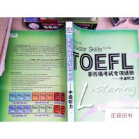 【二手旧书9成新】新东方・新托福考试专项进阶:中级听力
