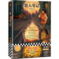 猎人笔记(提高写作能力,就读《猎人笔记》!掌握写人写景叙事的丰富技巧!统编语文教材七年级上册指定阅读)(读客经典文库)