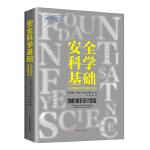 安全科学基础 : 认识事故和灾难的世纪