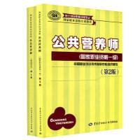 公共营养师(国家职业资格一级)、基础知识(第2版)(2本套)――国家职业资格培训教程
