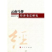 【人民出版社】 云南马帮经济变迁研究