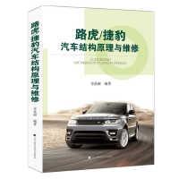 路虎/捷豹汽车结构原理与维修 李英硕著 辽宁科学技术出版社