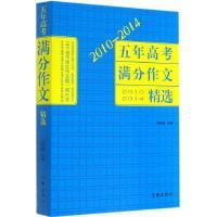 2010- 2014五年高考满分作文精选 马俊强著 高考作文题目命题趋势解析 作文素材 考生 书籍 作家出版社