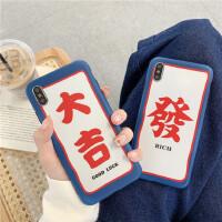 潮牌大吉与发8plus苹果x手机壳XS Max/XR/iPhoneX/7p女iphone11 Pro硅胶套个性创意保护套
