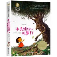 木头娃娃的旅行 儿童文学读物小学生三四五六年级7-9-10-12岁课外阅读书籍彩图美绘版青少年必读名著故事书