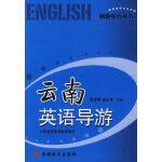 云南英语导游