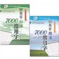 共2册 7000常用字田英章楷书行书硬钢笔字帖 送30张临摹纸~