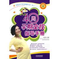 【二手旧书九成新】40周孕期全程指导手册刘文希著中原农民出版社9787807398028