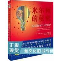 【二手旧书9成新】米尔顿的秘密埃克哈特?托利 罗勃?弗兰德曼978753