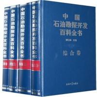 《中国石油勘探开发百科全书》全四卷