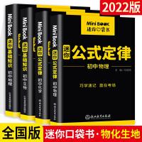 MiniBOOK 迷你book 初中物理化学公式定律+生物地理基础知识 考前一分钟赢在考场中 初中物