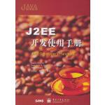 J2EE开发使用手册(含盘)