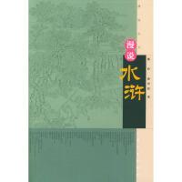 【二手旧书8成新】漫说水浒(漫说丛书) 陈洪,孙勇进 9787020030460 人民文学出版社