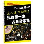 【二手旧书8成新】我的本古典音乐书 [美]大卫 波格(David Pogue) 斯科特 斯派克(Scott Spe 9