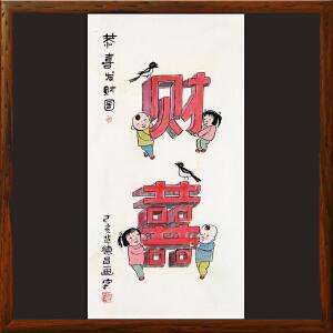 《财囍-恭喜发财图》范德昌原创小品画R4323
