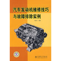 汽车发动机维修技巧与故障排除实例