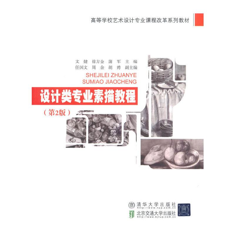 设计类专业素描教程(第2版)
