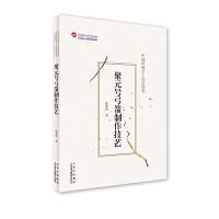 聚元号弓箭制作技艺(中国传统手工技艺丛书)