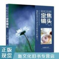 【二手旧书9成新】轻松玩转定焦镜头WINDY Co.中国摄影出版社