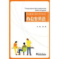 职场英语口语与写作实训:办公室英语